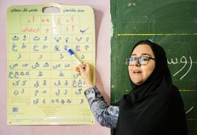 معلمان حق التدریس و آموزشیاران نهضت سواد آموزی استخدام میشوند