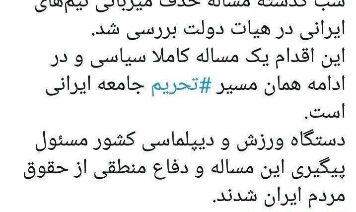 ورود هیات دولت به مسئله لغو میزبانی  ایران در لیگ قهرمانان آسیا
