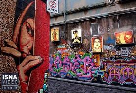 ویدئو / نگاهی کوتاه به روند بلوغ «گرافیتی»