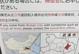کره جنوبی نخستین مورد عفونت کوروناویروس جدید را گزارش میکند