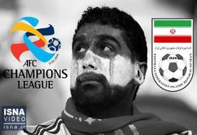 ویدئو / تصمیم AFC، فوتبال ایران را به محرومیت میکشاند؟