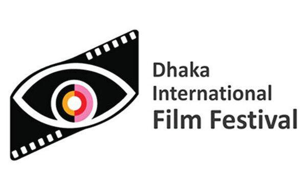 جشنواره فیلم داکا و جوایزی که به سینمای ایران داد