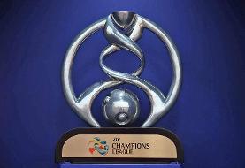 شهرهای میزبان بازی تیمهای ایرانی در لیگ قهرمانان آسیا اعلام شد