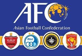 نمایندگان ۴ باشگاه ایرانی پنجشنبه با دبیرکل AFC دیدار میکنند