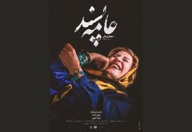 انتشار پوستر «عامهپسند» در آستانه رونمایی در «فجر»