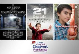 نمایش ۳ فیلم ایرای در جشنواره کلکته