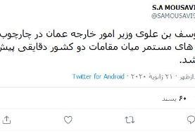 وزیر امور خارجه عمان وارد کشور شد