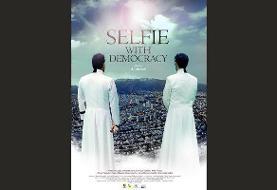 رونمایی از پوستر خارجی «سلفی با دموکراسی»