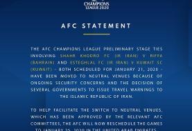 (عکس) بیانیه رسمی AFC درباره میزبانی استقلال و شهرخودرو