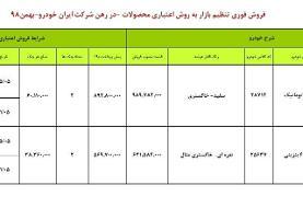 امروز فروش اقساطی ایران خودرو؛ تا ۵۳ میلیون ارزاتر از بازار!