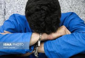 دستگیری یک کلاهبردار با ۳۰ شاکی