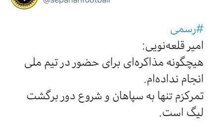 تکلیف قلعهنویی برای حضور در تیم ملی ایران مشخص شد
