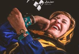 رونمایی از پوستر فیلمی با تصویر فاطمه معتمدآریا