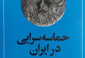 سه اثر از «انتشارات امیرکبیر» تجدید چاپ و راهی بازار نشر شد