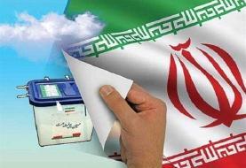 فرماندار شیراز: تاکنون صلاحیت فقط یک نفر برای انتخابات خبرگان در فارس احراز شده