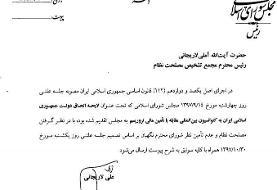 پرونده لوایح مرتبط با FATF در مجمع تشخیص بسته شد