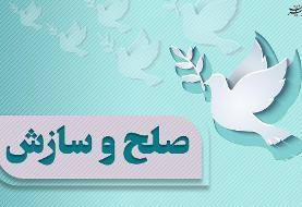 ایجاد مصالحه در ۶۶ درصد پروندههای شورای حل اختلاف استان هرمزگان