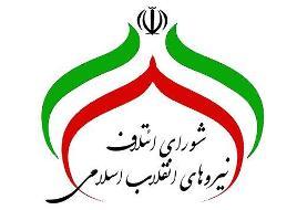 لیست ۱۵۹ نفره نامزدهای شورای ائتلاف اصولگرایان اعلام شد