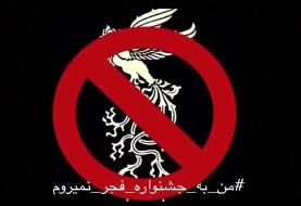 ادامه تحریم جشنواره فجر توسط هنرمندان: «من به جشنواره فجر نمیروم» در صفحات اینستاگرام