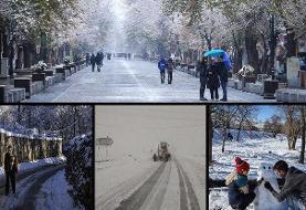 برف و باران در آسمان ایران/ جزئیات تعطیلی مدارس و وضعیت جادهها