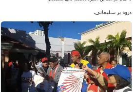 ابزار همدردی مردم ونزوئلا برای شهادت سپهبد سلیمانی