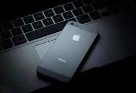هک اپل راحتتر میشود