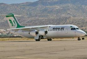 لغو پرواز تهران- خرمآباد