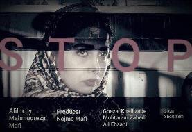 یک فیلم ایرانی در راه آمریکا