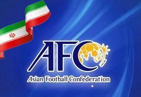نامه رسمی AFC به باشگاه های ایرانی+ متن نامه