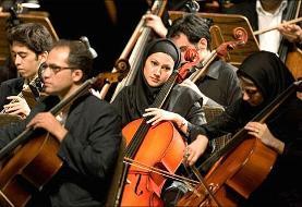 جنجال در ارکستر سمفونیک تهران؛ اعضای ارکستر برای نخستین بار بدون رهبر ...