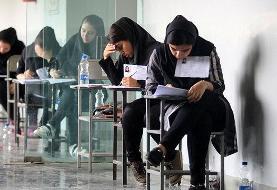 رقابت ۴۸۱ هزار نفر در کنکور ارشد ۹۹/ آغاز ثبت نام مجدد از ۱۴ بهمن