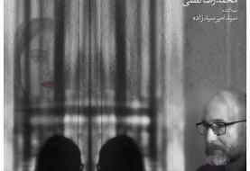 رونمایی از پوستر محصول سینمایی مشترک ایران و چک