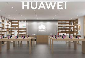افزایش تعداد فروشگاههای هوآوی در کشور؛ ارائه خدمات با کیفیتی بهتر