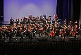 اطلاعیه بنیاد رودکی درباره حواشی اجرای ارکستر سمفونیک تهران
