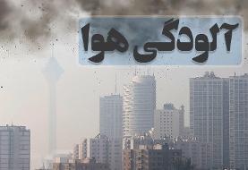 هشدار هواشناسی در مورد آلودگی هوا در تهران و شهرهای صنعتی