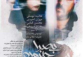 نگاهی به پوستر فیلمهای سی و هشتمین جشنواره فیلم فجر