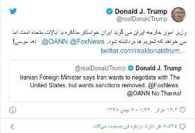 ترامپ برداشتن تحریم پیش از شروع مذاکره با ایران را رد کرد