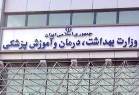 وزارت بهداشت: آتش زدن کتاب مرجع پزشکی را پیگیری قضایی میکنیم