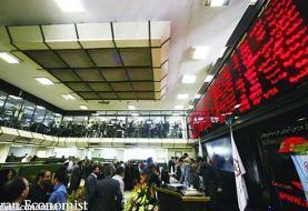شانزدهمین عرضه اولیه بازار سرمایه انجام میشود