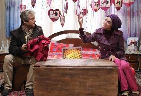 میترا حجار و حسین یاری در «یادم تو را فراموش»