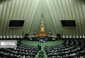 جلسه علنی امروز مجلس با ۹۰ کرسی خالی آغاز شد