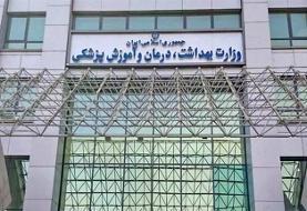 وزارت بهداشت: ابتلا به «کرونا» در ایران گزارش نشده است