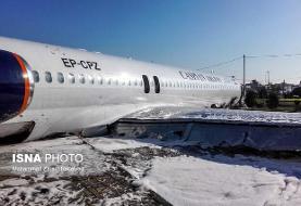 علت خروج هواپیمای تهران - ماهشهر هنوز مشخص نیست