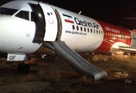 تکذیب خبر آتشسوزی در موتور هواپیمای پرواز گرگان به تهران