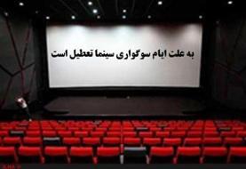تعطیلی دو روزه سینماها به مناسبت ایام حضرت فاطمه