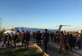 تصاویر و فیلم | خروج هواپیمای تهران - ماهشهر از باند فرودگاه | ورود به اتوبان ماهشهر - اهواز