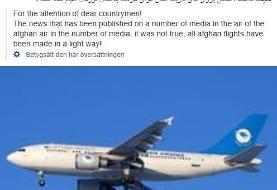 سقوط هواپیما در افغانستان