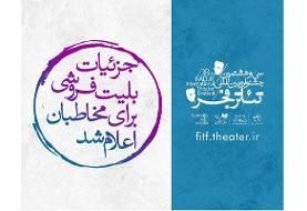 حاشیهنگاری بر آغاز فروش بلیتهای جشنواره تئاتر فجر