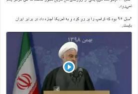 روحانی: بزرگترین خطر برای دموکراسی انتصابات است