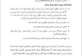 گزارش اولیه خروج هواپیمای مسافری از باند فرودگاه ماهشهر